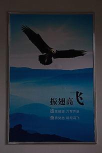 振翅高飞海报