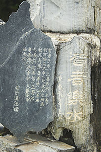 石头上的刻诗