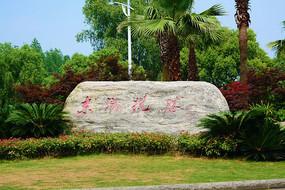 园林的石头雕刻