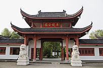 江南园林车镜公园
