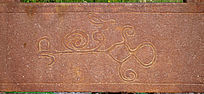 蒙古族风格图案雕刻