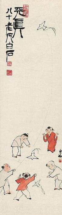 齐白石《五童纸鸢图》高清国画