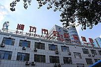 潍坊妇幼保健院招牌摄影图