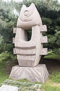 鱼形传统文化艺术雕塑正面