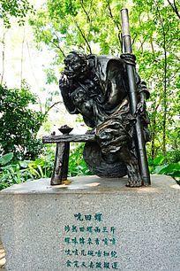 传统西关雕像