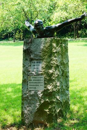 游泳石雕像