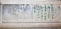 佛家语录石头雕刻