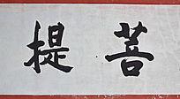 菩提毛笔字图片