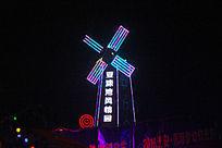 亚滦湾风情园之大风车