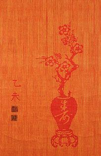 梅花寿字瓶