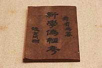 1891年康有为撰写的新学伪经考复制品