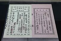 二十世纪美国地缘性华人社团隆都同善堂票据