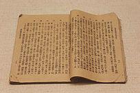 广州大新书局出版的名优大杂会