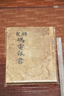 商务印书馆印明密码电报书1908年九月初版