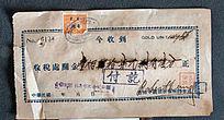 民国24年香港中国银行老票据