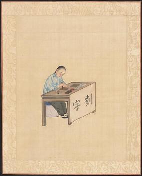 清代民间生活图 刻字 雕版 治印