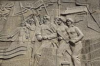 石刻反饥饿反独裁
