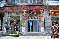 老北京都一处烧麦馆