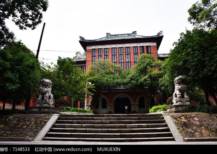 湖南大学老图书馆红楼建筑图片
