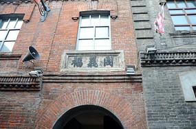 哈尔滨老道外古建筑