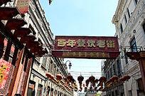老道外百年餐饮老街