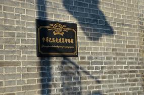 中华巴洛克建筑印跡馆标识牌