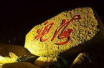 光海文字石刻图片