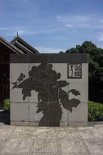 抽象仙女浮雕墙
