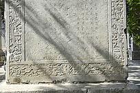 石碑龙纹边框