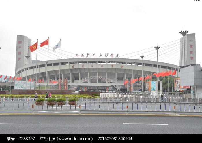 浙江省杭州黄龙体育馆素材图片
