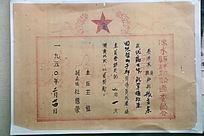 五十年代奖状