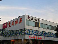 商业楼购物广场