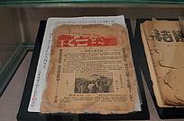 抗战时期报纸