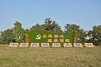 不忘初心继续前进中华民族伟大复兴