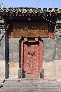 北京胡同挂匾额民居