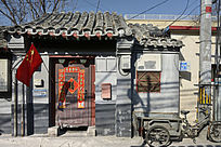 北京胡同普通民居