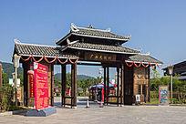 广西民族村大门