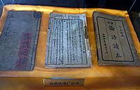 馆藏琉璃厂古书