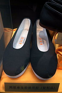 内联升为周恩来生前制作的布鞋