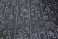 中国风书法字背景