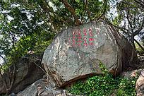 海南摩崖石刻