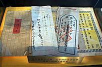 鹤年堂清单收据及老信封