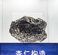 杏仁构造矿石
