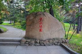 碧水绿园公园石雕