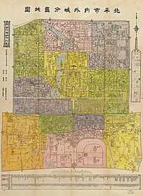 北平市内外城分区地图