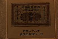 清代光绪二十八年横滨正金银行一元