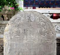 历史文物碑刻图片-石碑雕刻