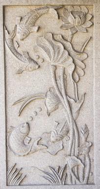 鲤鱼荷花浮雕壁画