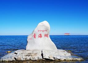 青海湖石头