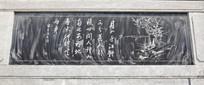 古诗文化石刻-石刻艺术